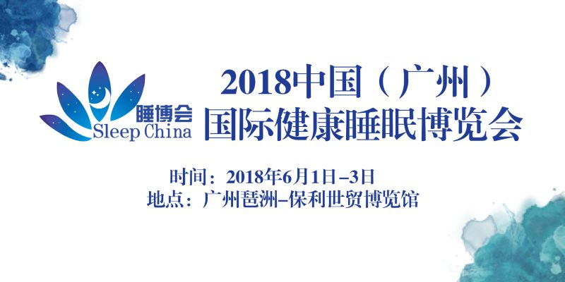 2018中国(广州)国际健康睡眠博览会