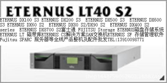 ETERNUS LT40 S2 磁带库
