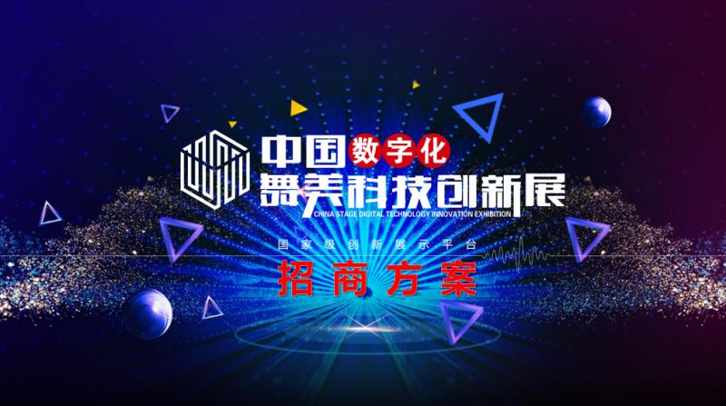 中国数字化舞美科技创新展