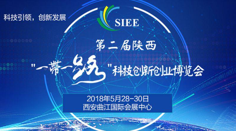 """第二届陕西""""一带一路""""科技创新创业博览会5月举办"""