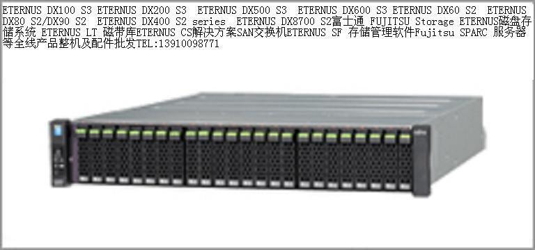ETERNUS DX200 S3