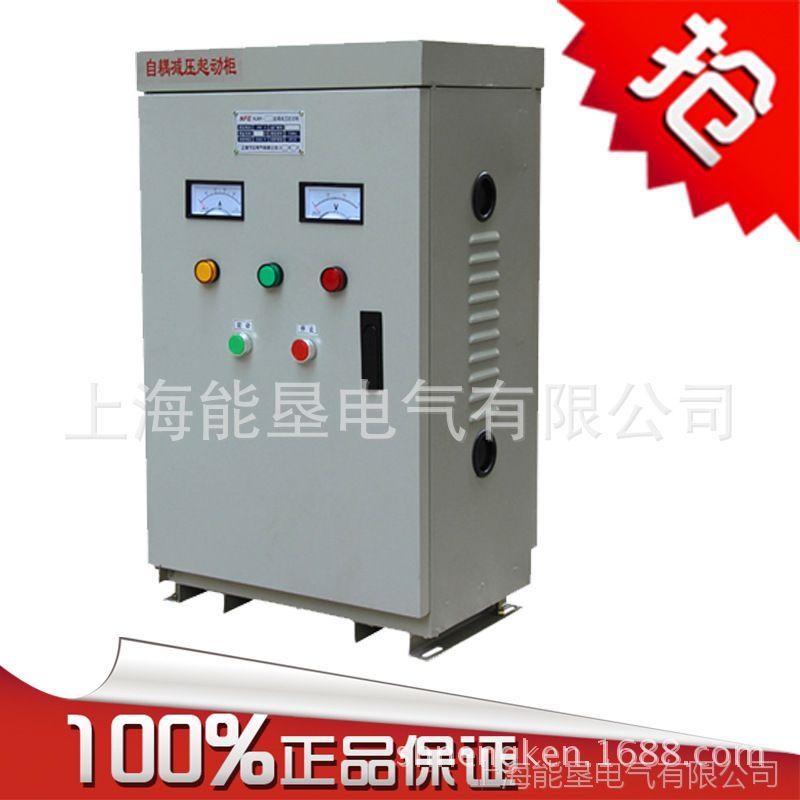 55KW/660V自耦降压启动柜 电机起动柜XJ01-55-T6