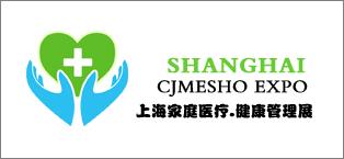 齐聚--2018上海国际家庭医疗及医疗健康管理与服务展览会