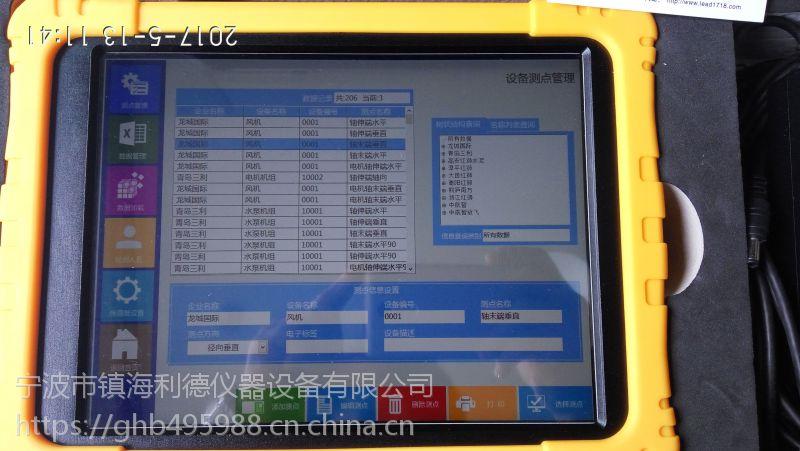 LD-202双通道振动分析仪/频谱分析仪 利德厂家