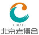 2017第五届中国(北京)国际老年产业博览会