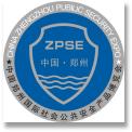2018第十六届中国(郑州)社会公共安全产品博览会
