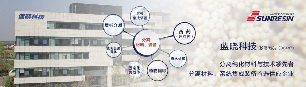 西安蓝晓科技新材料股份有限公司