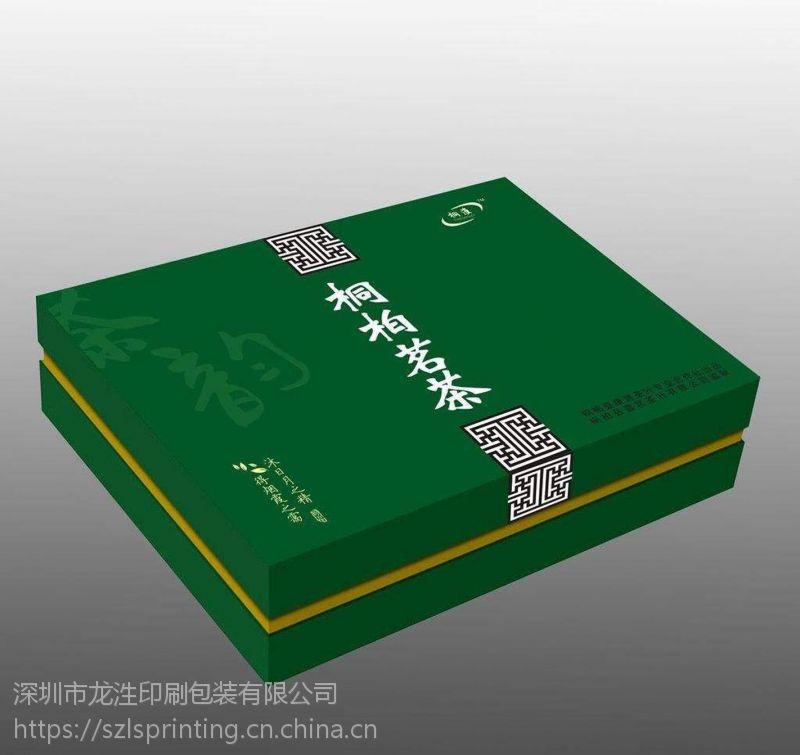 深圳厂家定制 ***茶叶礼品盒 精品工艺包装盒 酒盒 保健品精装盒定做