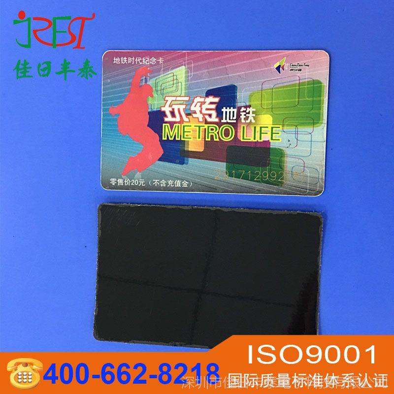 公交卡隔磁片 八达通手机防磁贴抗干扰 铁氧体防消磁贴片电磁屏蔽
