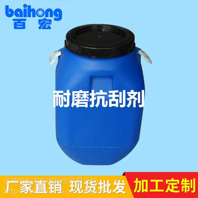 耐磨抗刮劑蠟乳液BH-815B