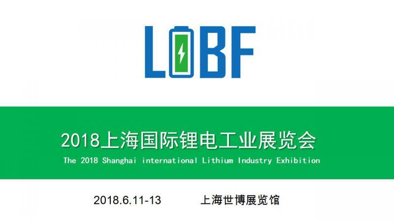 2018上海国际锂电展