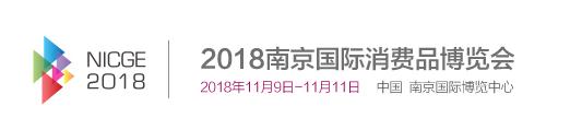 2018第七届南京国际时尚消费品博览会