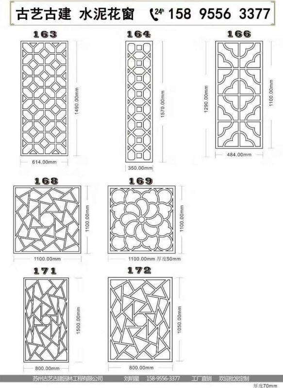 上海南方混凝土假窗砌块正方形预制窗花