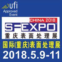 2018国际(重庆)表面处理、电镀、涂装展览会