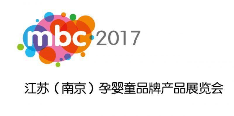 2017南京孕婴童品牌产品展览会
