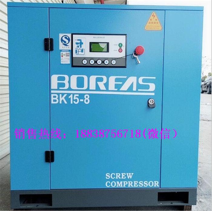 開山螺杆式空氣壓縮機BK15-8G 15kw/37KW 空壓機廠家 河南地區