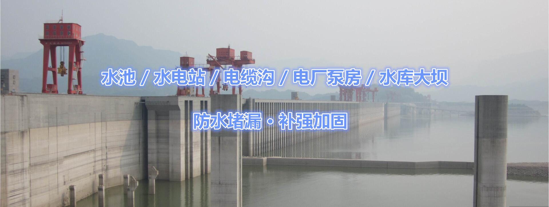 西安水池防水堵漏