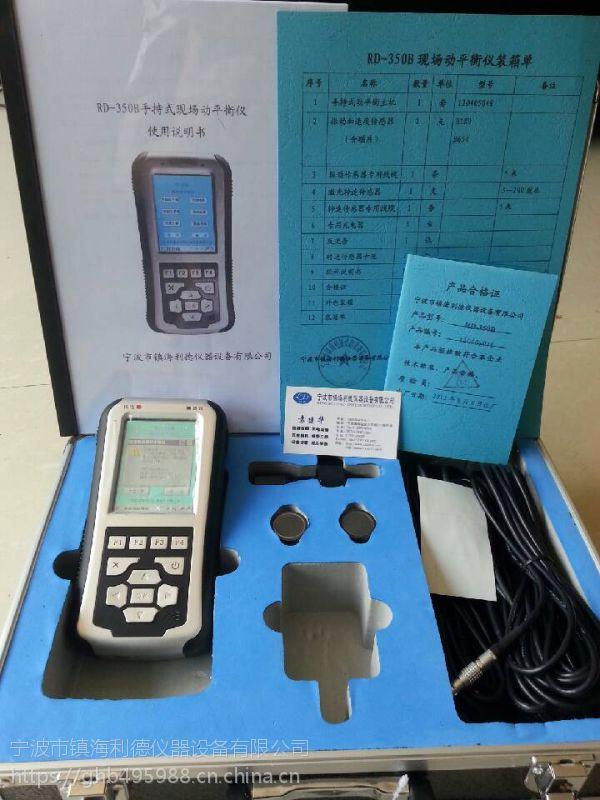 LD-102便携式振动分析 利德牌