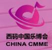 2018郑州国际乐器暨音乐文化展览会