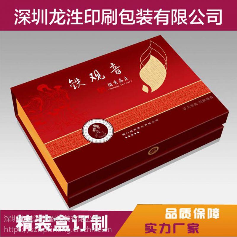 深圳厂家定做礼品茶叶盒 定做保健品礼盒 高档精品盒定制可设计