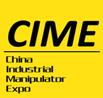 2017中国国际工业机械手(昆山)展览会(CIME)