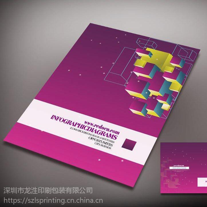 深圳画册印刷 画册设计 宣传册印刷 16开彩页设计
