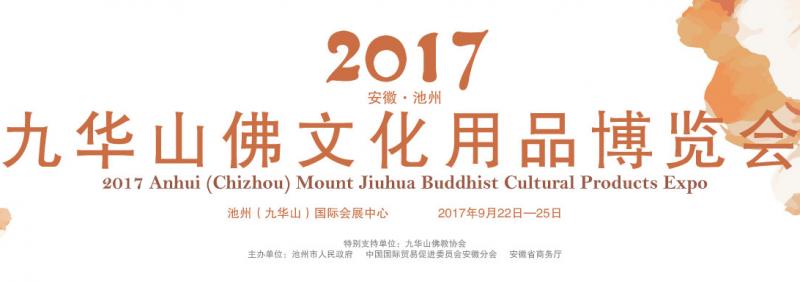 2017安徽(池州)九华山佛文化用品博览会