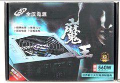 台式机主机电源全汉魔王系列560 FSP560-50MYL
