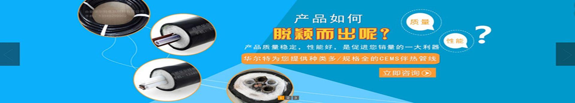 一体化电伴热管缆