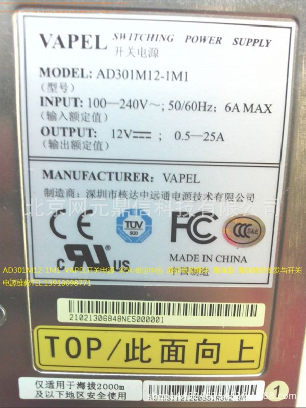 AD301M12-1M1开关电源