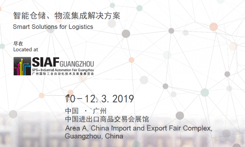 2019广州国际智能仓储及物流运输展览会