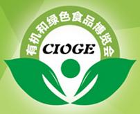 2017第十七届北京国际有机食品和绿色食品博览会