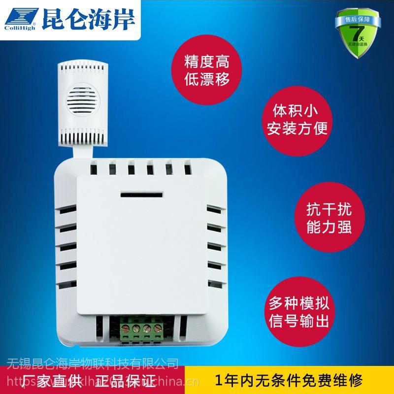 北京昆仑海岸壁挂式温湿度变送器JWSL-2AT 北京壁挂式温湿度变送器价格