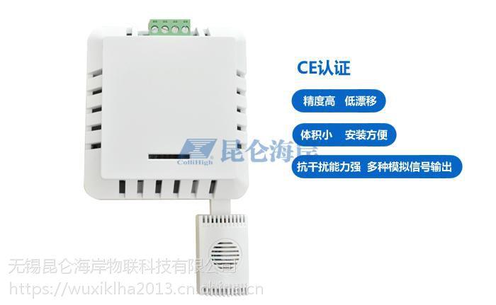 无锡昆仑海岸JWSL-2AT温湿度变送器传感器 农业大棚专用温湿度 4-20MA 0-5V