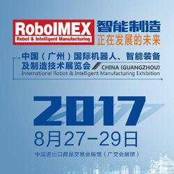2017年广州机器人智能装备制造展