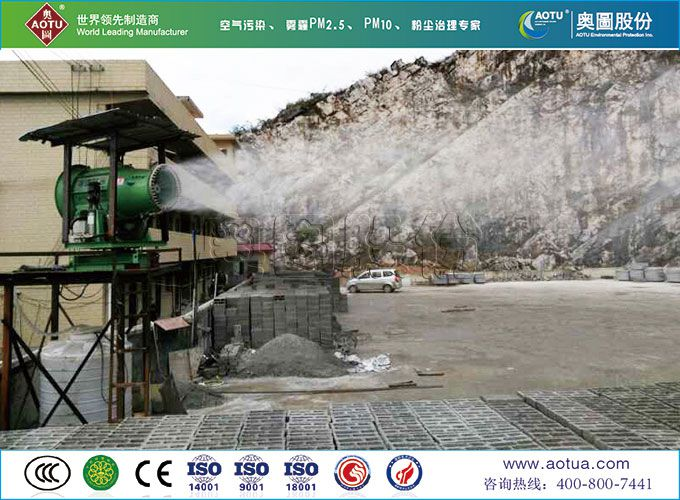 霧炮機在建材石料場降塵