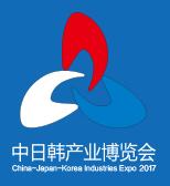 2017中日韩产业博览会