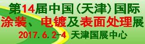 2017天津表面处理展览会
