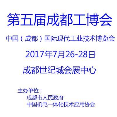 2017中国(成都)国际工业自动化暨工业机器人博览会