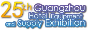 2018第二十五届广州国际酒店用品展览会