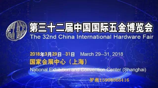 2018上海第三十二届中国国际五金博览会