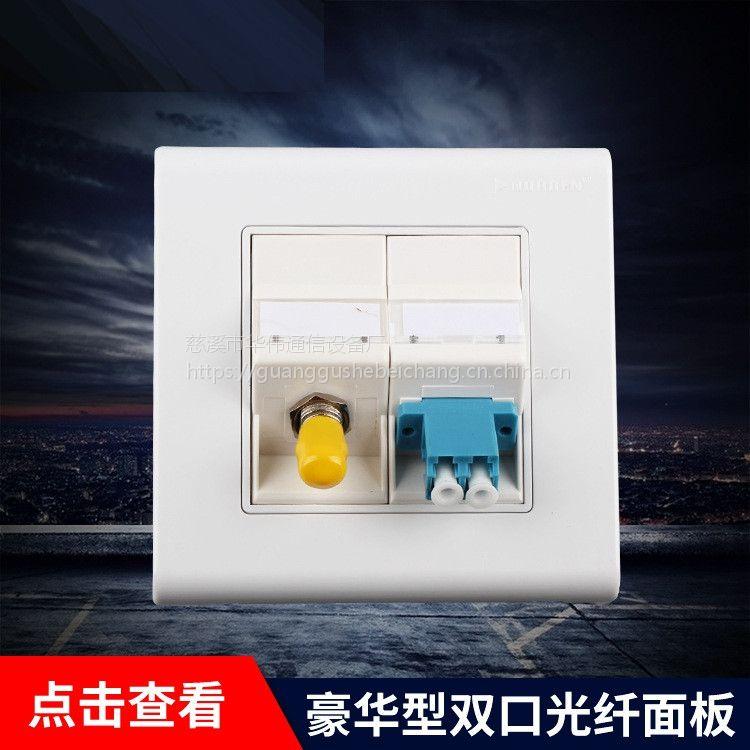 华伟豪华型可拆换双口SCSTLCFC下线光纤面板多种接口圆头方头网络