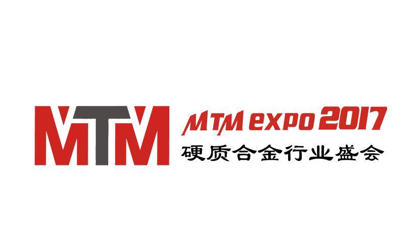 2017第六届中国国际硬质合金展览会