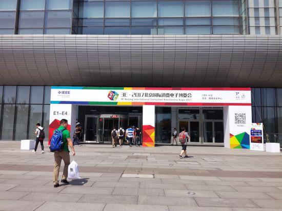 2017北京国际消费电子博览会在北京召开