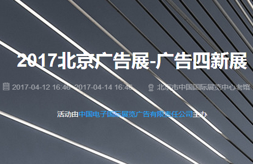 2017第二十四届国际广告新媒体、新技术、新设备、新材料展示交易会(广告四新展)