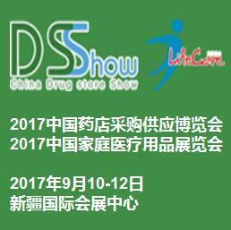 2017中国药店采购供应博览会 2017中国家庭医药用品展览会
