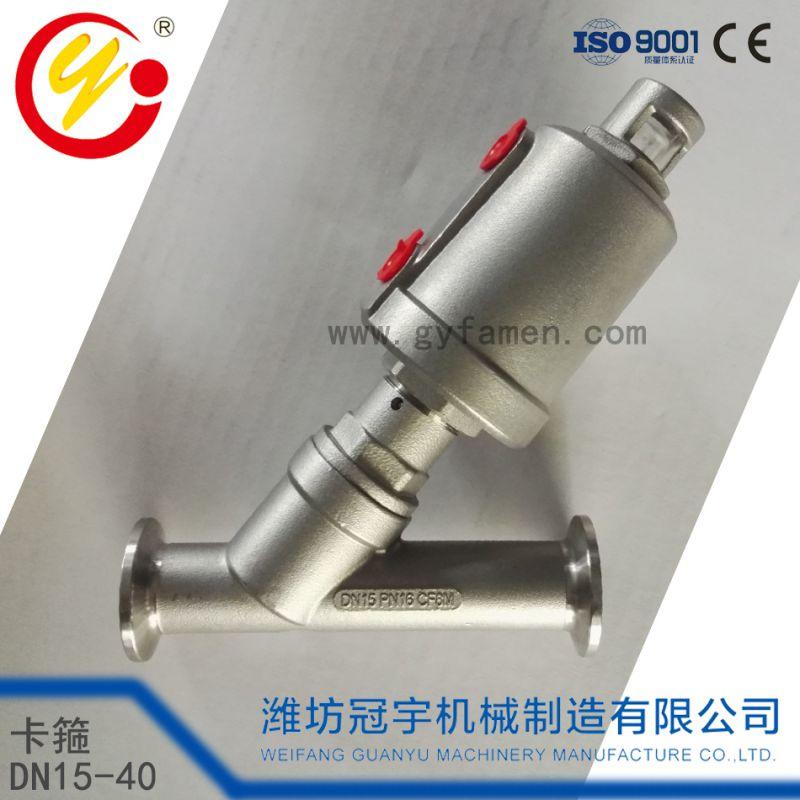 冠宇 氣動角座閥 DN15-40快裝式角座閥 不鏽鋼 雙作用