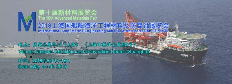 2018上海国际船舶/海洋工程材料及防腐蚀展览会