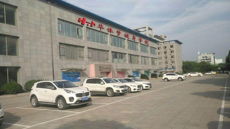 蕪湖健身教練培訓學校_華體夢健身學院南京校區