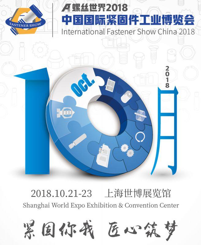 10月上海国际展,中国的紧固件展,世界的紧固件展。